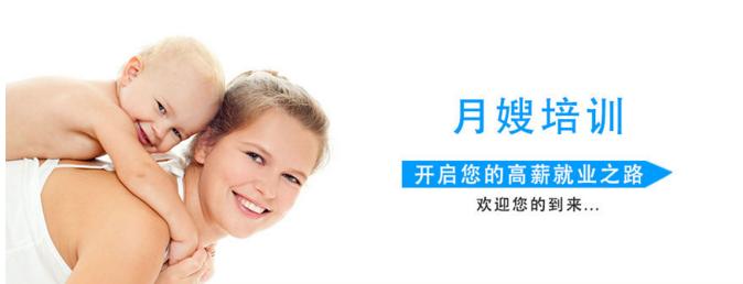 深圳月嫂培訓