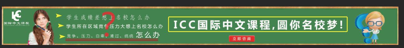 上海华侨生国际