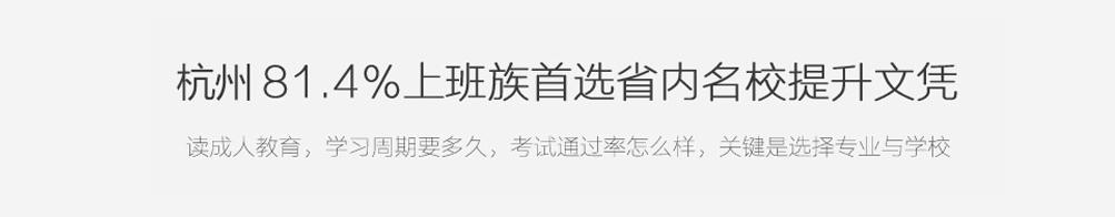 杭州自考本科