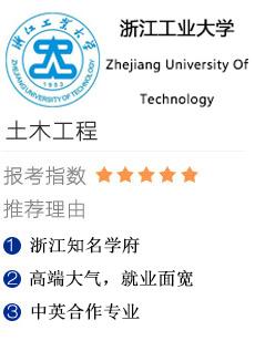 浙江工业大学