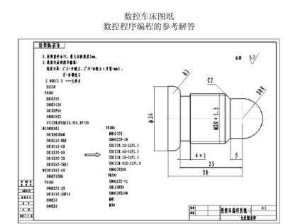 数控车床编程,mastercam加工中心编程,ug nx(cad)三维造型设计,ug nx