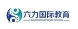 北京六力国际学校