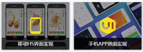 广州HTML5全栈开发培训