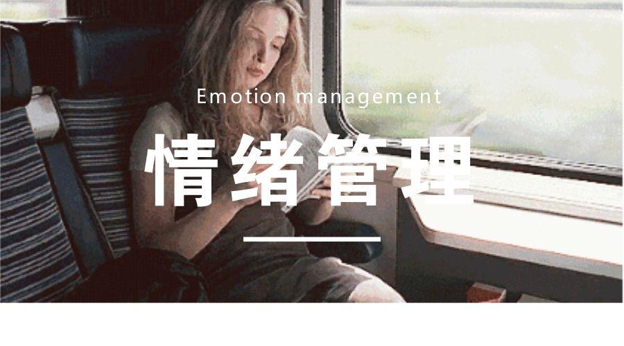 深圳情绪管理培训