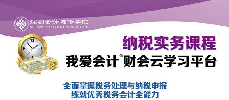 南山区会计基础培训_【会计实务操作课程_会