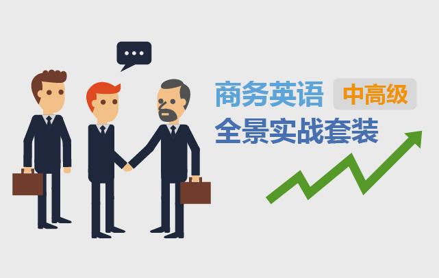 深圳商务英语写作培训