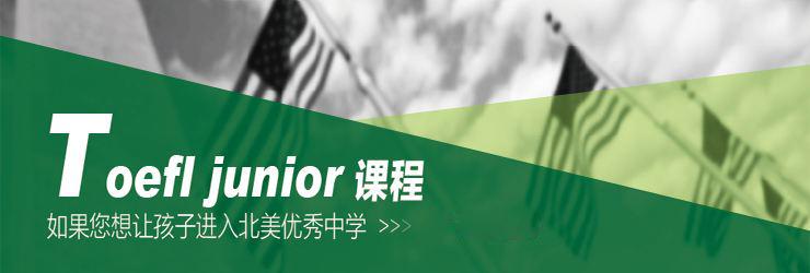 深圳TOEFL JUNIOR(小托福)考试辅导