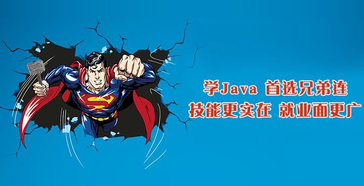 广州零基础Java培训机构哪个好