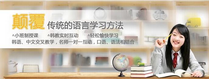 新世界韩语培训班