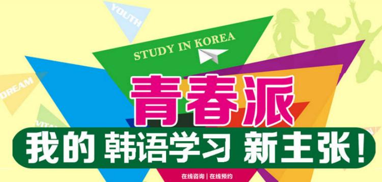 新世界韩语培训,17年培训经验,轻松学韩语