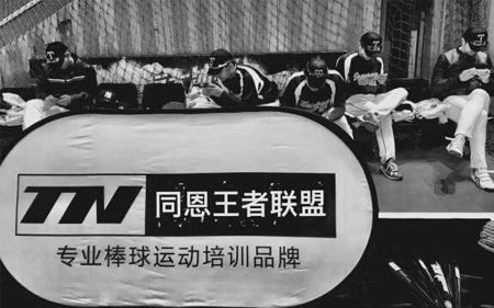 深圳联展同恩国际棒球俱乐部校区地址