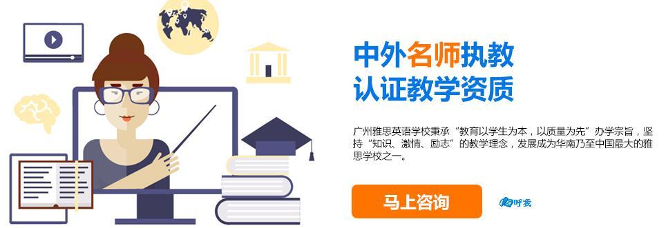 广州雅思培训哪里好_广州新概念英语培训班怎么收费