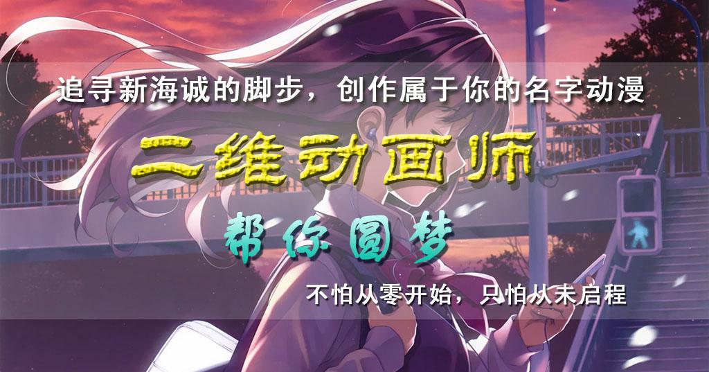 杭州动漫培训要多少学费_手绘二维动画课程