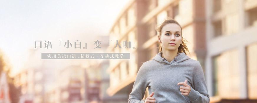深圳美联商务英语培训班