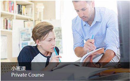 商务英语小班课