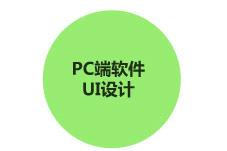 PC端软件UI设计
