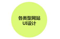 各类型网站UI设计