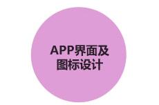 APP界面及图标设计