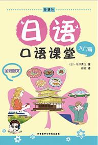 2015广州新世界日语暑假班使用教材