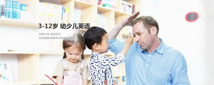 幼少儿英语