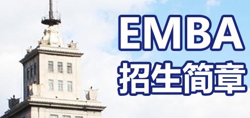 哈工大深圳emba