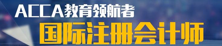 上海ACCA培训