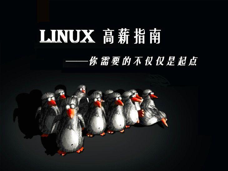 上海Linux云计算工程师培训班