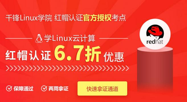 千锋教育让您从Linux入门到精通