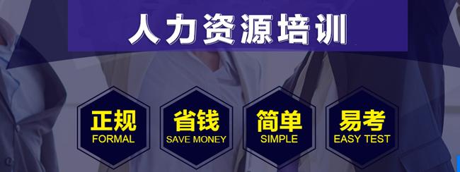 上海人力资源师培训课程