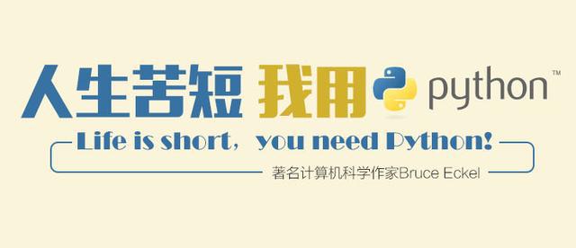 杭州Python培训怎么样?自学还是培训好?