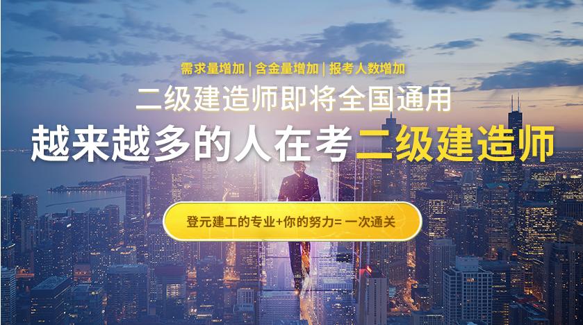 杭州注册二级建造师培训