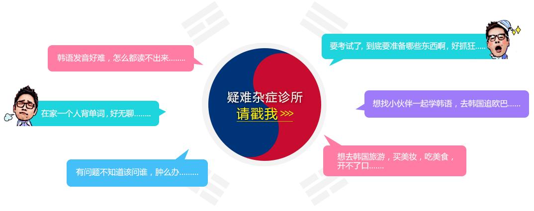 西安韩语培训班
