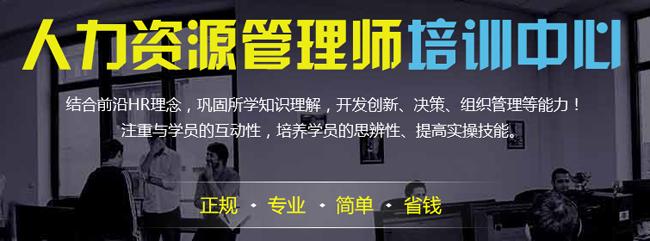 上海人力资源管理培训