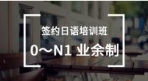 郑州日语培训_电话_地址_费用