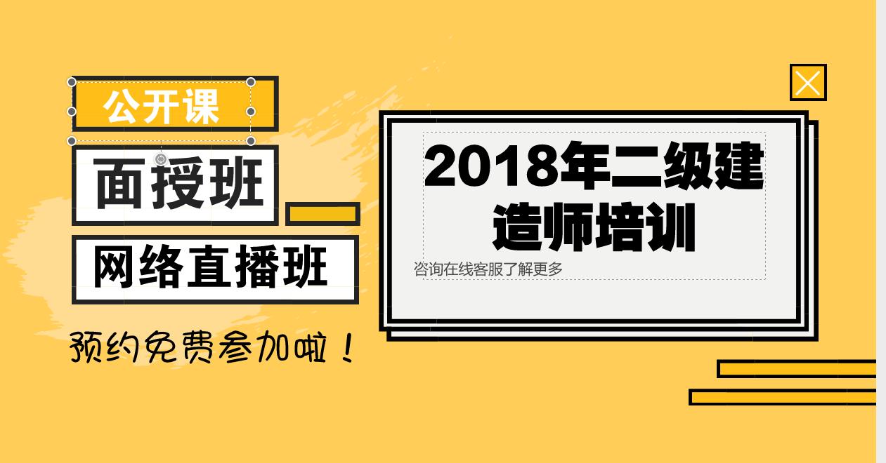 2018年二级建造师培训