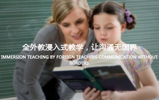 贵阳国际私塾少儿英语