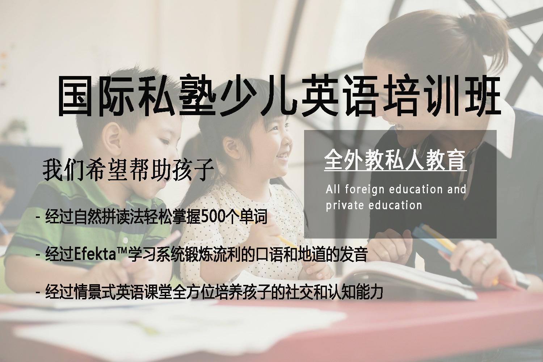 贵阳国际私塾少儿英语辅导