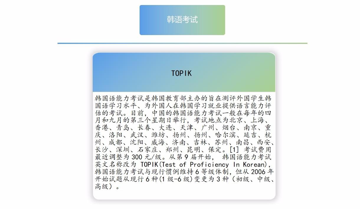 武汉全日制韩语培训