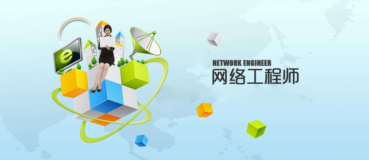 济南网络工程师培训