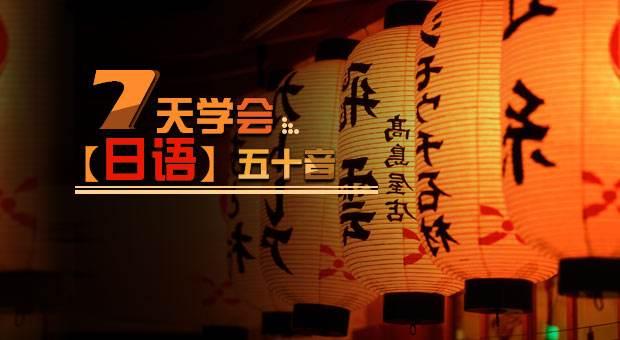 武汉日语培训_地址_电话
