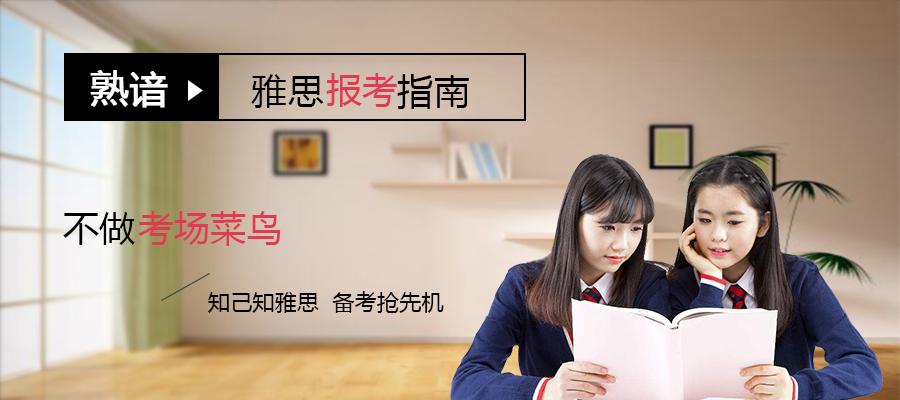 宁波十大雅思培训中心