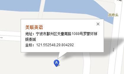 宁波美联英语校区地址