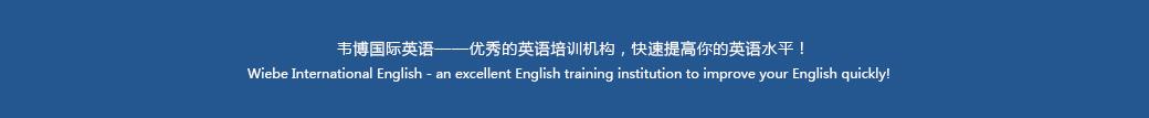 宁波朗阁英语培训学校