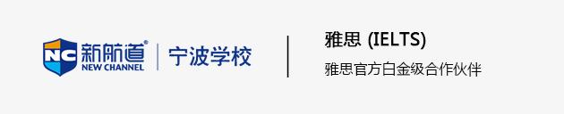 宁波新航道雅思培训学校