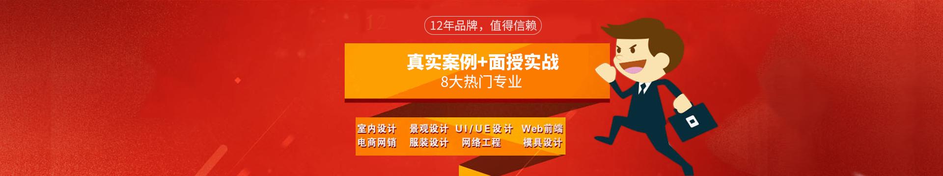 上海培训学校