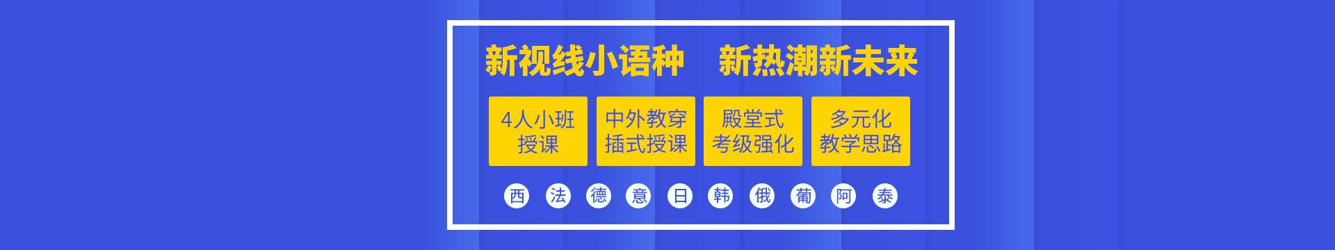南京培训机构