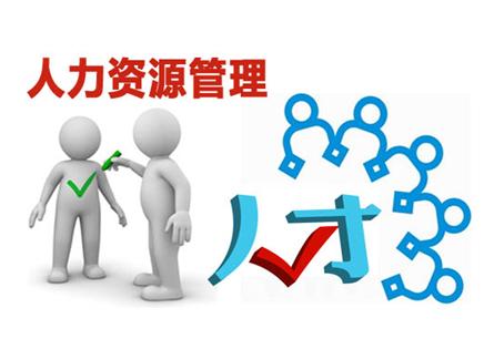 国际注册人力资源管理专家认证