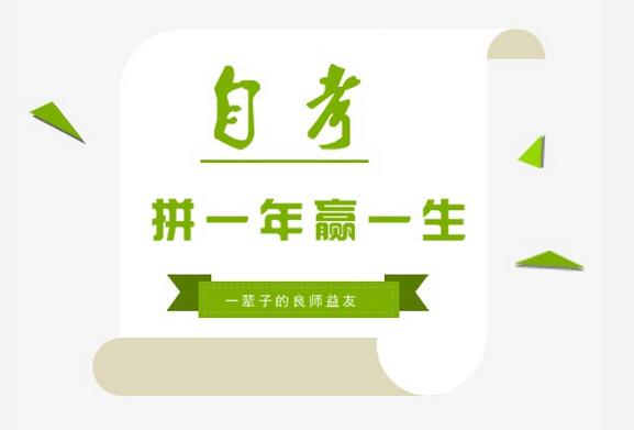 杭州自考本科培训