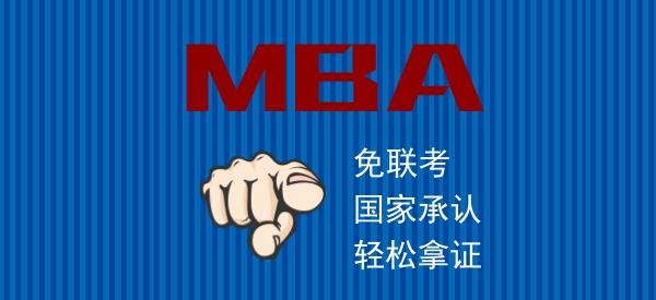 北京免联考中外合作mba