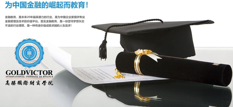 高胜国际财商学院招生简章